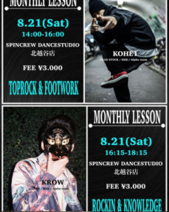 Monthly Lesson