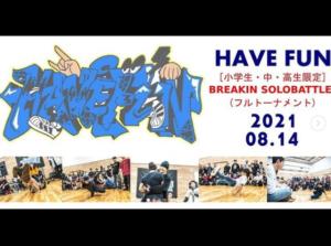 小・中・高生限定 バトルイベント 2021.08.14